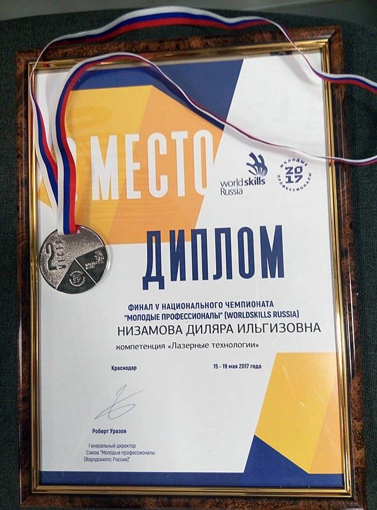 Диплом компетенции «Лазерные технологии» на чемпионате «Молодые профессионалы» (WorldSkills Russia) в Краснодаре